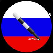 ПДД Россия  2014