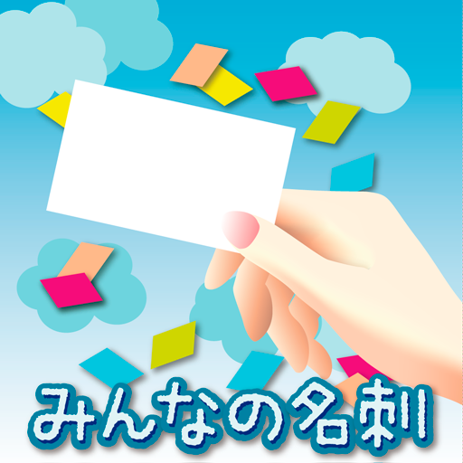 みんなの名刺ーフルカラー名刺&カード印刷サービス LOGO-APP點子
