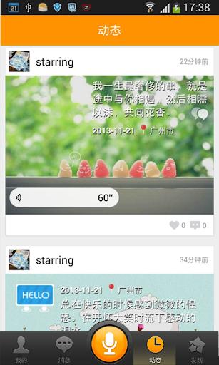 【免費社交App】说吧-APP點子