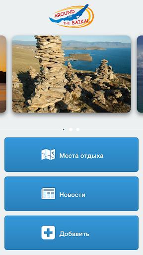 Вокруг Байкала