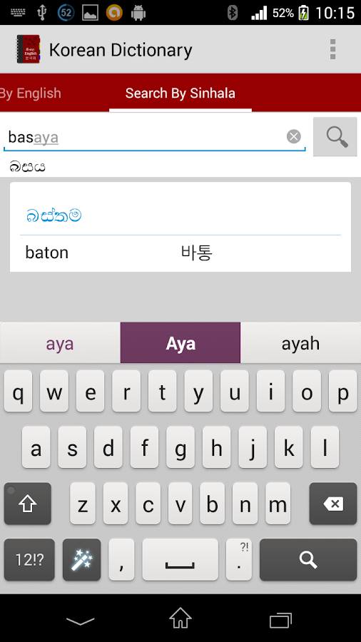 how to change to the korean app store