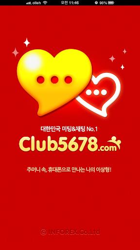 클럽5678 채팅레이더-채팅 소개팅 만남 어플