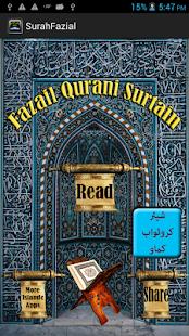 Qurani Surtain ka Fazail Urdu