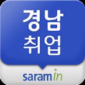 경남 사람인 - 경남 취업