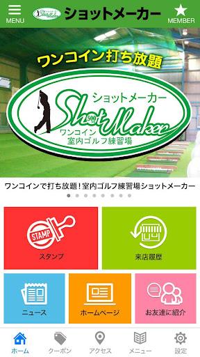 ワンコインのゴルフ練習場ショットメーカー