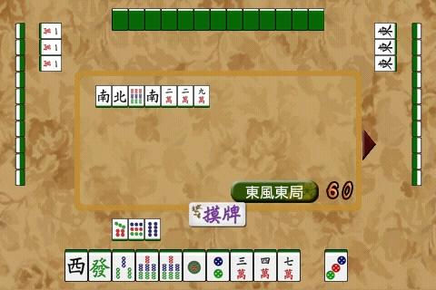 Mahjong Academy Screenshot