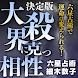 【決定版 大殺界に克つ相性】電子書籍・本・人気・話題の本 Android