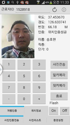 근태관리 사진전송 시스템 근로자용 자이언트빌더 연동