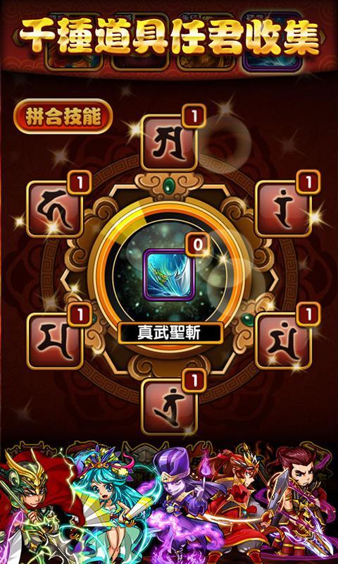 逆轉天下 - screenshot