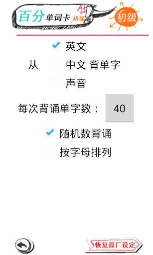 【免費書籍App】百分英语单词卡_初级-APP點子