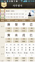 Screenshot of 만세력 무료운세 (2015년 최신판)