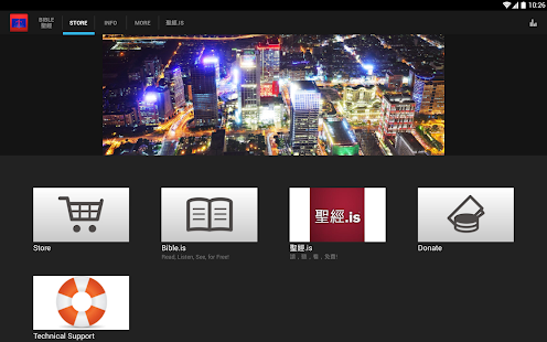 The Bible Society in Taiwan- screenshot thumbnail