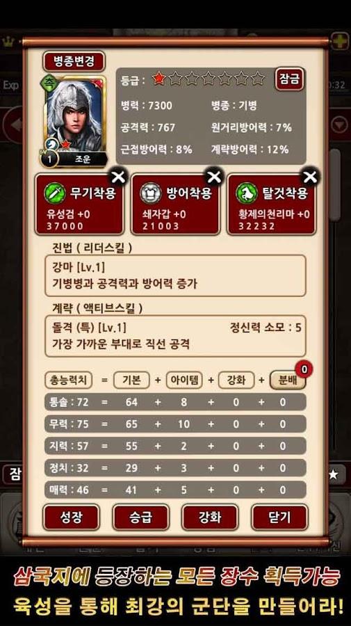 삼국지 군영전- screenshot