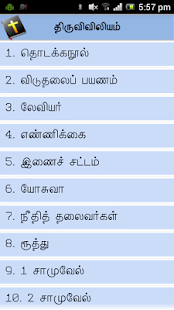 Tamil Bible RC - Thiruviviliam - screenshot thumbnail