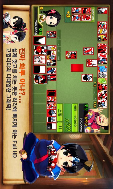 정통맞고 2012- screenshot