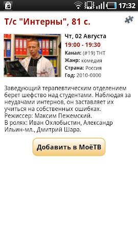 ВсёТВ 1.5 screenshot 2088564