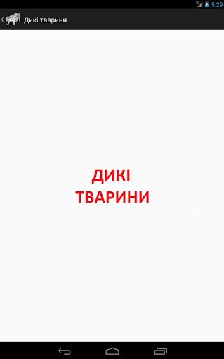 【免費教育App】Картки Домана - Дикі тварини-APP點子