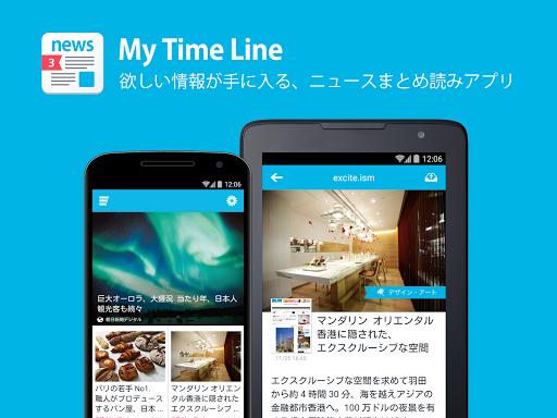 My Time Line/u30cbu30e5u30fcu30b9u3092u307eu3068u3081u308bu30b8u30d6u30f3u5c02u7528u65b0u805e 1.7.1 Windows u7528 1