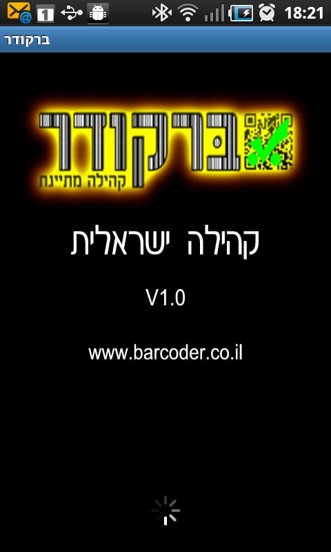 Barcoder HEB – Barcode scanner - screenshot