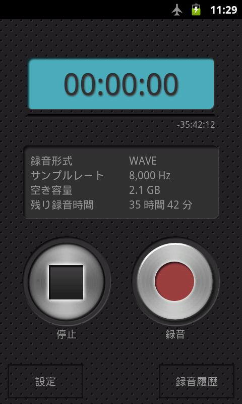 PCM Recorder Pro - screenshot