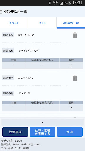 YAMAHA Parts Catalogue 1.0.1 Windows u7528 5