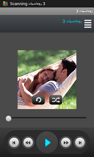 رومانسيات 3 - بدون انترنت