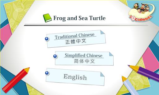 井蛙和大海龜