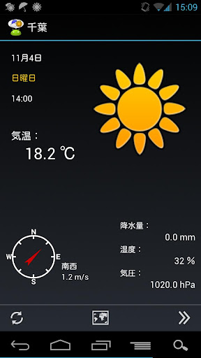 WeatherNow (JP weather app) 2.3.5 Windows u7528 1