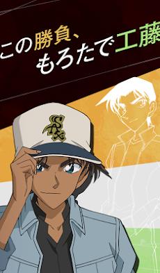 名探偵コナンライブ壁紙4~名言(コナン、新一、平次)~のおすすめ画像3