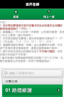 高雄市長信箱 - screenshot thumbnail