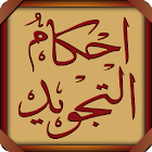 AhkamTajweed - Arabic icon