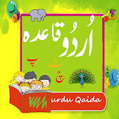 Kids Urdu Qaida Flashcards