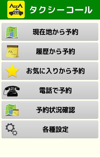 玩交通運輸App|飛鳥交通タクシーコール免費|APP試玩