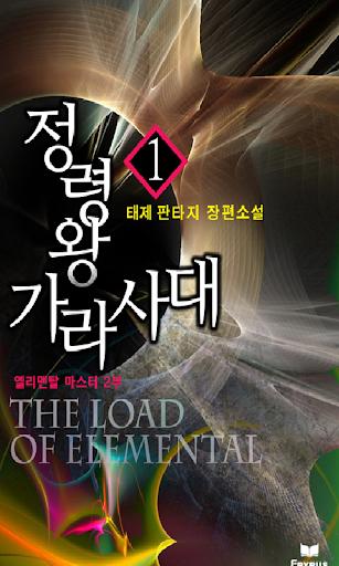 玩書籍App|[판타지]정령왕 가라사대 1-에피루스 베스트소설免費|APP試玩