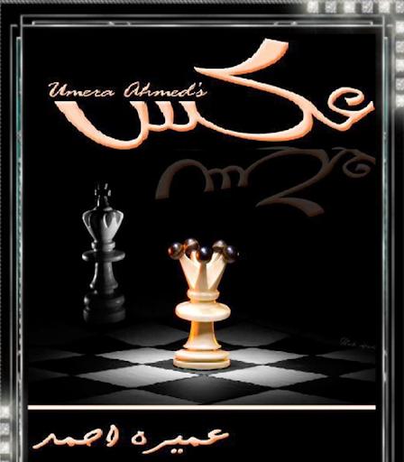 Aks-urdu novel by Umaira Ahmed