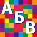 Азбука icon