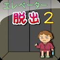 エレベーター脱出ゲーム2 icon