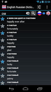 Offline English Russian Dict. - screenshot thumbnail