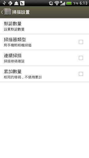 免費下載生產應用APP|庫存 - 快速盤點 app開箱文|APP開箱王