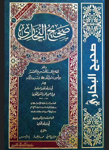 Kitab Sahih Al-Bukhari English