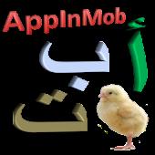 Arabic Alphabets - letters