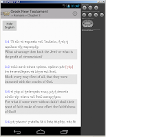 Screenshot of Bible: Greek NT *3.0!*