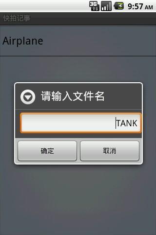 【免費工具App】快拍记事-APP點子