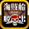 脱出ゲーム 海賊船からの脱出 icon