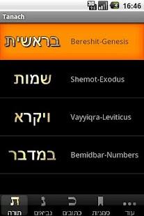 OKtm Tanach- screenshot thumbnail