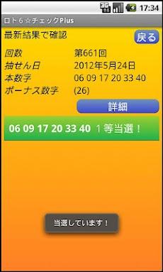 ロト6☆チェックPlusのおすすめ画像2