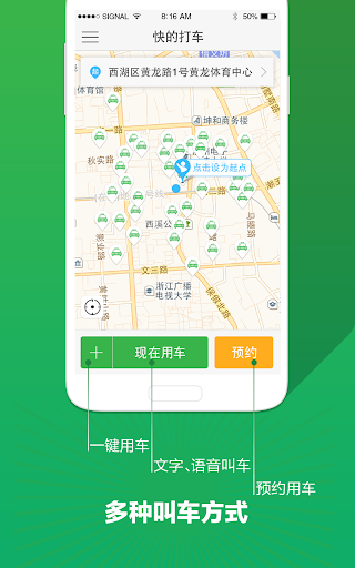 快的 Taxi – 叫的士 電召的士app