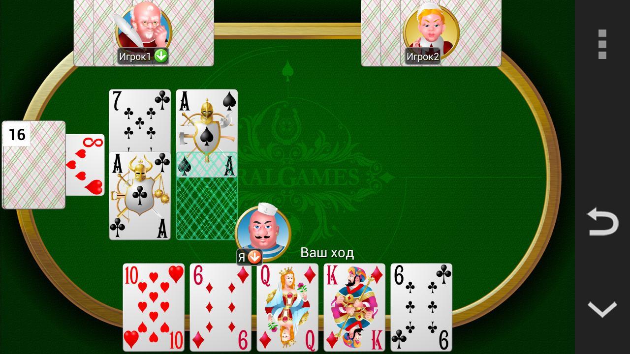 Играть в казино рояль коды