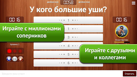 100 к 1 - викторина с друзьями 1.2 screenshot 639187
