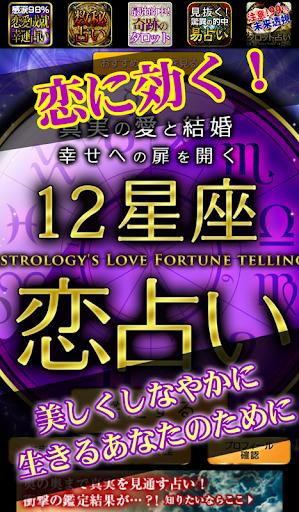 【要覚悟!】愛と欲求を濃厚鑑定!結婚へ導く12星座恋占い